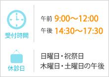 【診療時間】午前9:00〜12:30 午後14:00〜18:00、月曜の午後は12時まで 【休診】日・祝祭日、木・土曜の午後