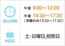 【診療時間】午前9:00〜12:00 午後14:30〜17:30、木のみ 午後15:30〜17:30【休診】土・日・祝祭日