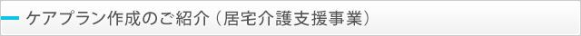 ケアプラン作成のご紹介(居宅介護支援事業)